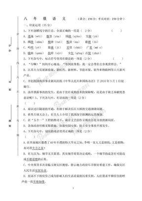 初二语文试卷3.doc