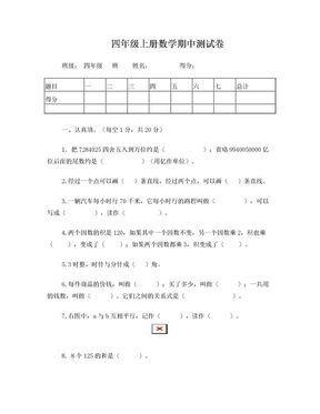 四年级上册数学期中试卷及答案(最新人教版).doc