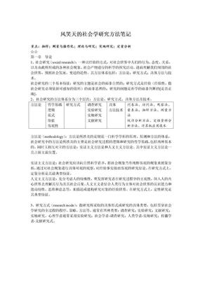 风笑天<社会学研究方法>.doc