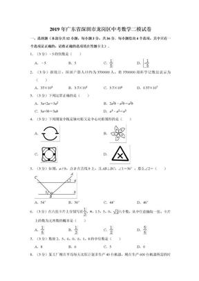 2019年广东省深圳市龙岗区中考数学二模试卷  解析版.doc