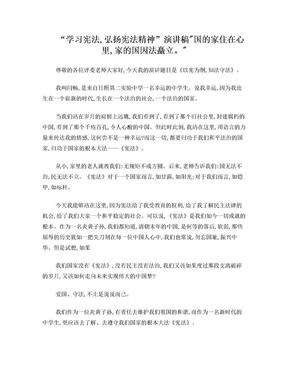 """""""学习宪法,弘扬宪法精神""""演讲稿.doc"""