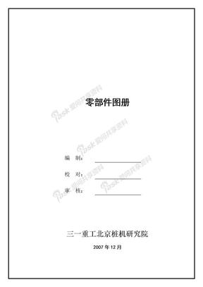零件SR250旋挖钻机零部件图册新20071226.doc