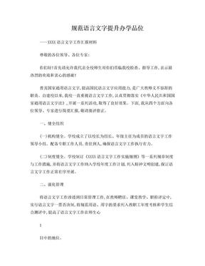学校国家三类城市语言文字工作汇报.doc