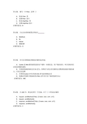 javaWeb选择试题001.doc