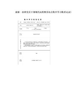 最新--农村党员干部现代远程教育站点集中学习收看记录).doc