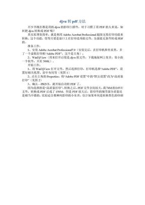 djvu转pdf方法.doc