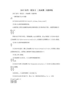 2017高考一轮复习 三角函数 大题训练.doc