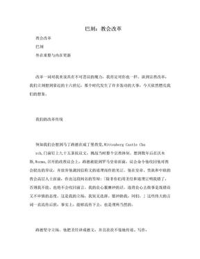 巴刻:教会改革.doc