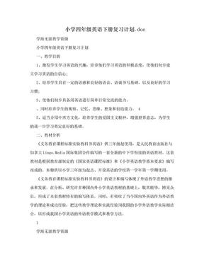 小学四年级英语下册复习计划.doc.doc