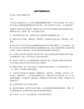 知识产权保护协议书.docx