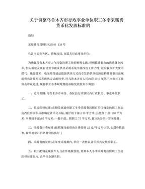 采暖费乌昌财行(2010) 138号.doc