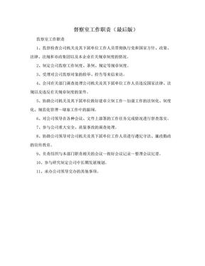 督察室工作职责(最后版).doc