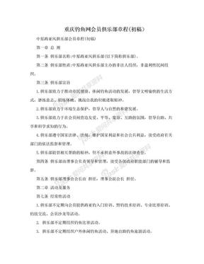 重庆钓鱼网会员俱乐部章程(初稿).doc