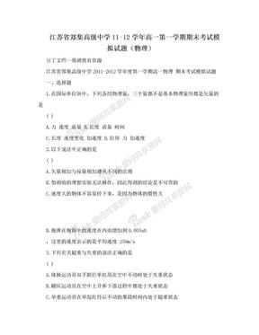 江苏省郑集高级中学11-12学年高一第一学期期末考试模拟试题(物理).doc