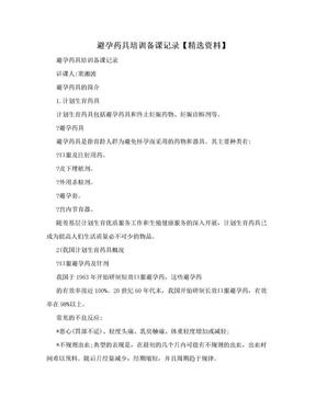 避孕药具培训备课记录【精选资料】.doc