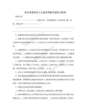机关事业单位工人技术等级考试复习资料.doc