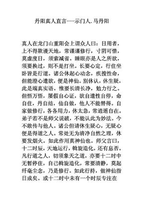 丹阳真人直言.pdf