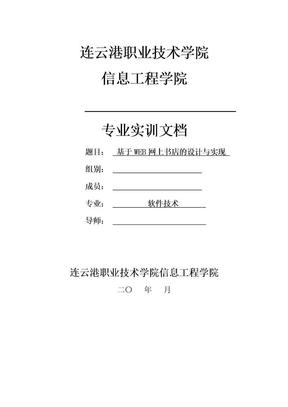 网上书店项目总结.doc