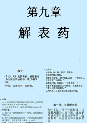 h第九章 解表药.ppt