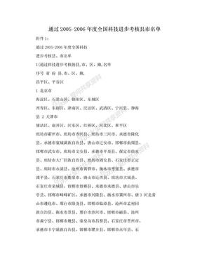 通过2005-2006年度全国科技进步考核县市名单.doc