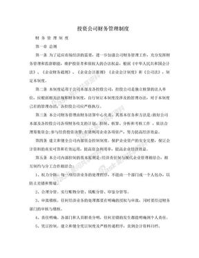投资公司财务管理制度.doc