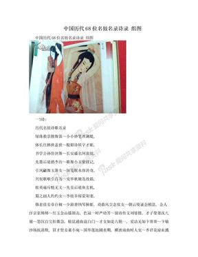 中国历代68位名妓名录诗录 组图.doc