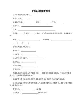 学校法人授权委托书模板.docx