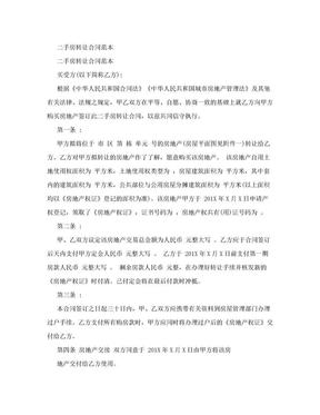 二手房转让合同范本(最新版).doc