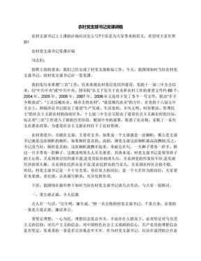 农村党支部书记党课讲稿.docx