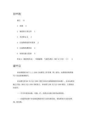厦门市水污染物排放标准DB35 322-2011.doc