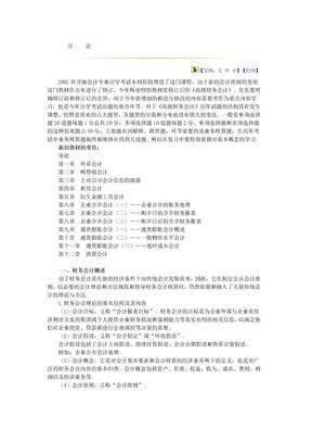 高级财务会计2008版教材基础班讲义.doc
