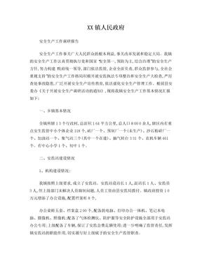 XX镇安全生产工作调研报告.doc