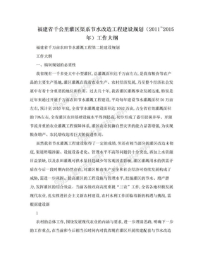 福建省千公里灌区渠系节水改造工程建设规划(2011~2015年)工作大纲.doc