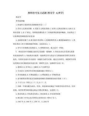 教师招考复习试题(教育学 心理学).doc