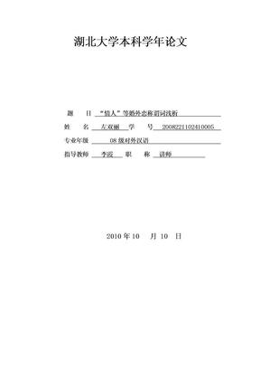 """05 左双丽""""情人""""等婚外恋成称谓词浅析.doc"""