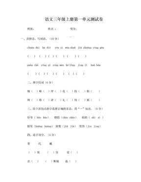 三年级语文上册第一单元测试卷.doc