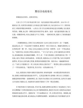 读书交流发言稿《野百合也有春天》.doc