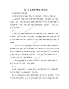 初一下学期数学教学工作总结.doc