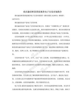 重庆渝涪榨菜黄连现货电子交易市场简介.doc