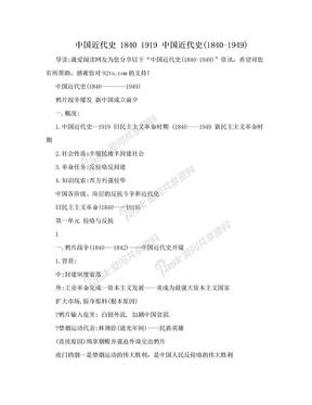 中国近代史 1840 1919 中国近代史(1840-1949).doc