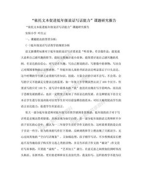 """""""依托文本促进低年级说话写话能力""""课题研究报告.doc"""