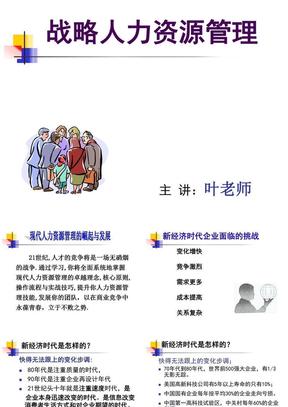 《战略人力资源管理》幻灯片