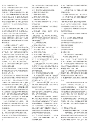 涉外经济法.doc