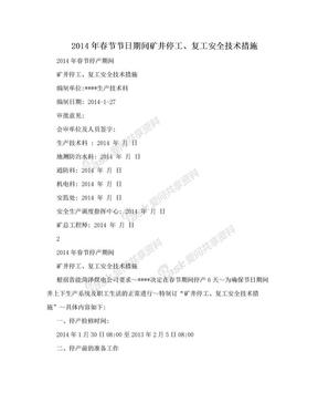 2014年春节节日期间矿井停工、复工安全技术措施.doc