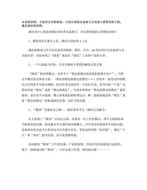 水晶珠宝类微营销策划方案.doc