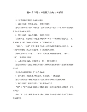初中古诗词名句鉴赏及经典名句解读.doc