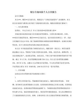 银行合规风险个人自查报告.doc