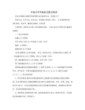 中南大学毕业论文格式要求.doc