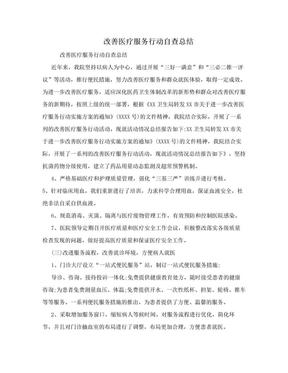 改善医疗服务行动自查总结.doc