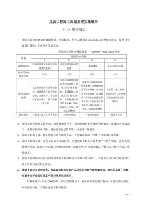 屋面工程施工质量监理实施细则.pdf